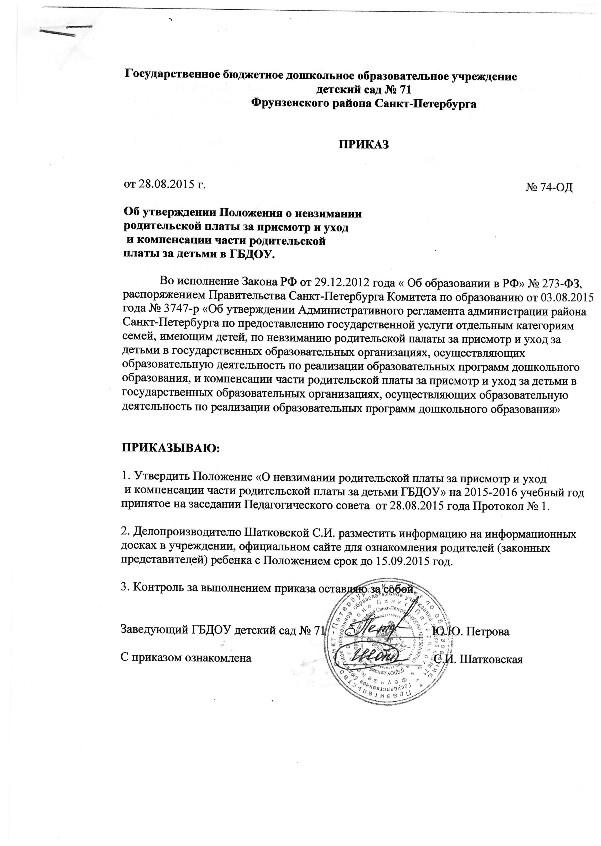 Комментарии к Статье 286.1 Уголовного кодекcа РФ